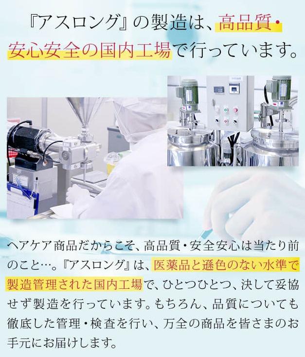 医薬品レベルの国内工場で作られているから安心