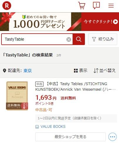 TastyTable 楽天