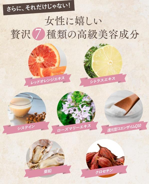 7種類の高級美容成分配合