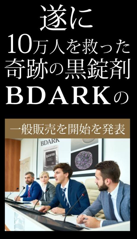 ビダークは芸能人も愛用!雑誌やメディアで人気