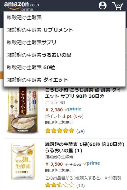 雑穀麹の生酵素 Amazon