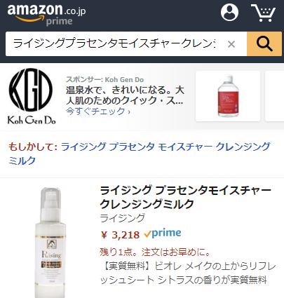ライジング プラセンタ モイスチャー クレンジング ミルク Amazon