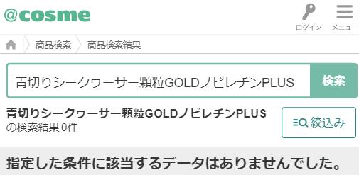 青切りシークヮーサー顆粒GOLDノビレチンPLUS アットコスメ