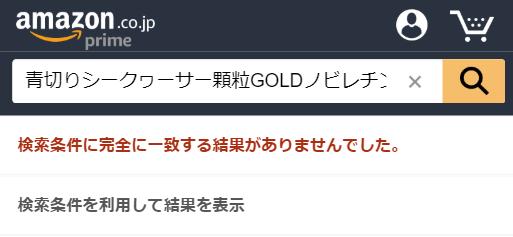 青切りシークヮーサー顆粒GOLDノビレチンPLUS Amazon