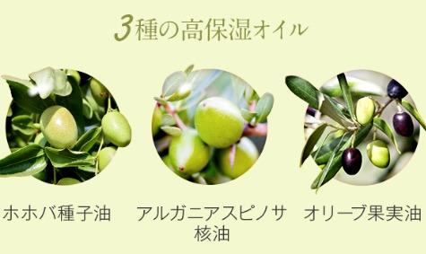 3種の高保湿オイル
