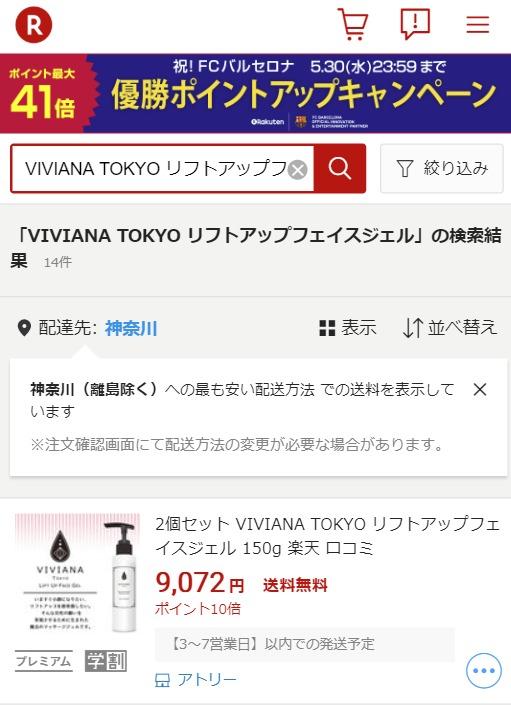 VIVIANA TOKYO リフトアップフェイスジェル 楽天