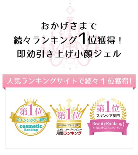 VIVIANA TOKYO リフトアップフェイスジェルは芸能人も愛用!雑誌やメディアで人気