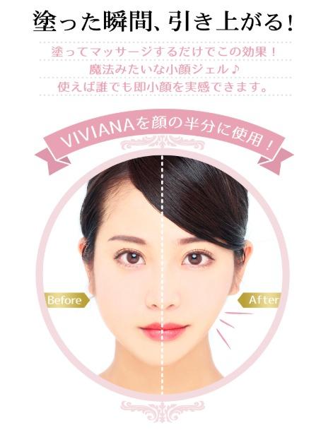 VIVIANA TOKYO リフトアップフェイスジェルのビフォー・アフター