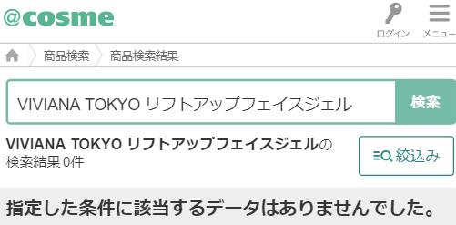 VIVIANA TOKYO リフトアップフェイスジェル アットコスメ