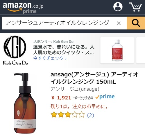 アンサージュ アーティオイルクレンジング Amazon