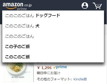 このこのごはん Amazon