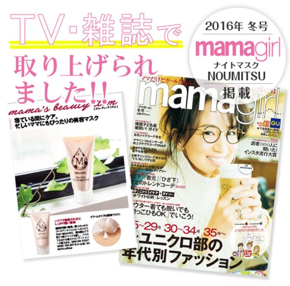 ミムラ ナイトマスク ノウミツは芸能人も愛用!雑誌やメディアで人気