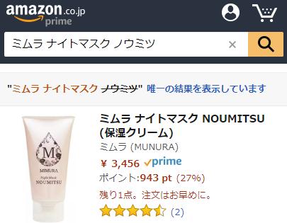 ミムラ ナイトマスク ノウミツ Amazon