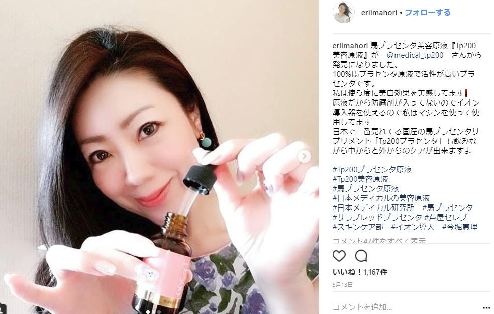 tp200美容原液を愛用する方の口コミブログ