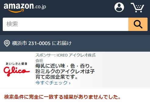 ヌークミルクローション Amazon