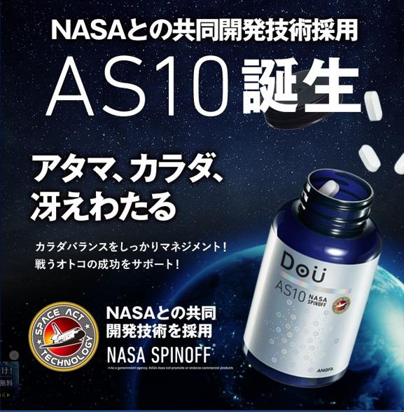 アンファーDOU(ドウ)AS10の効果・効能