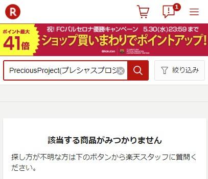 PreciousProject(プレシャスプロジェクト) 楽天