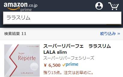 ララスリム Amazon