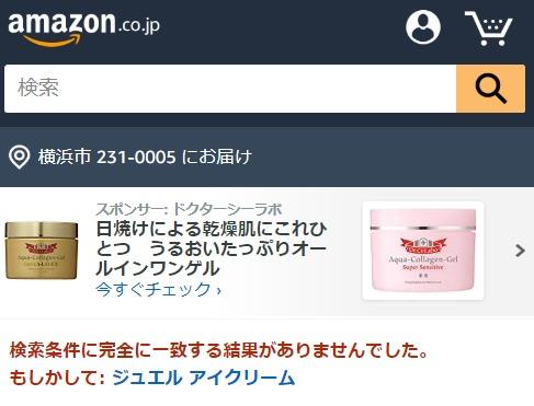 ジュメル アイクリーム Amazon