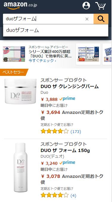 DUOザフォーム Amazon