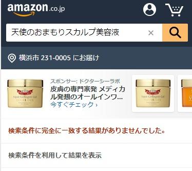 天使のおまもりスカルプ美容液 Amazon
