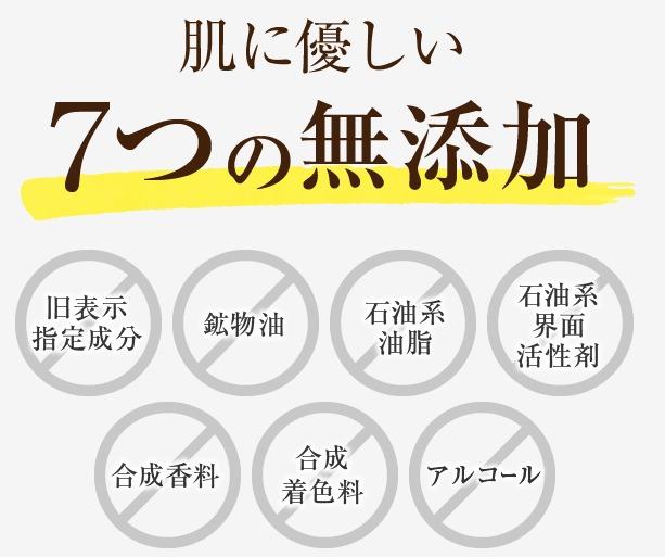 7つの無添加を採用