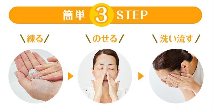 マナラ生練り洗顔の使い方