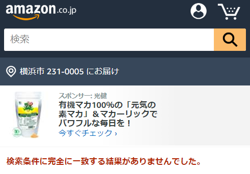 マカナ(makana)妊活サプリ Amazon