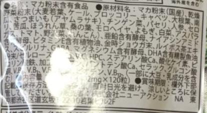 マカナ(makana)妊活サプリの全成分・原材料一覧