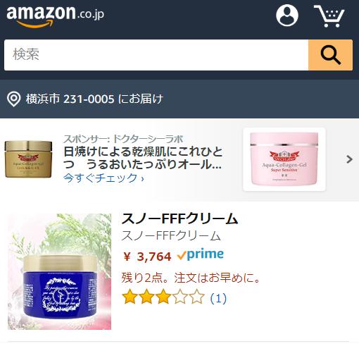 スノーFFFクリーム Amazon