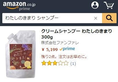 わたしのきまり Amazon