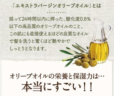 熊本県産&香川県産のエキストラバージンオリーブオイル配合
