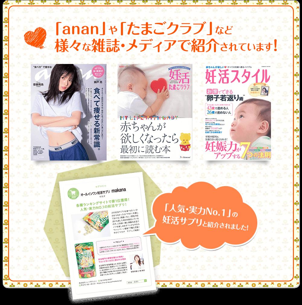 マカナ(makana)妊活サプリは芸能人も愛用!雑誌やメディアで人気