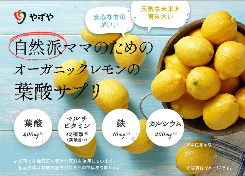 やずや レモンの葉酸サプリ 効果