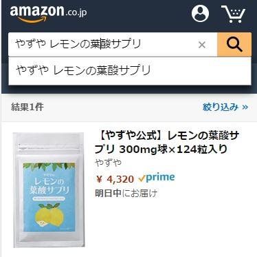 やずや レモンの葉酸サプリ Amazon