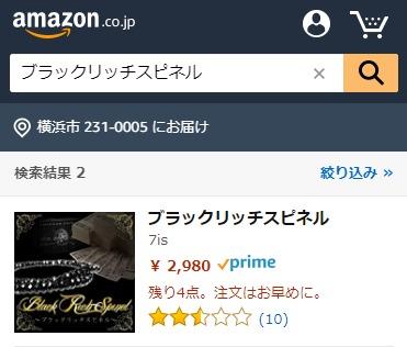 ブラックリッチスピネル Amazon