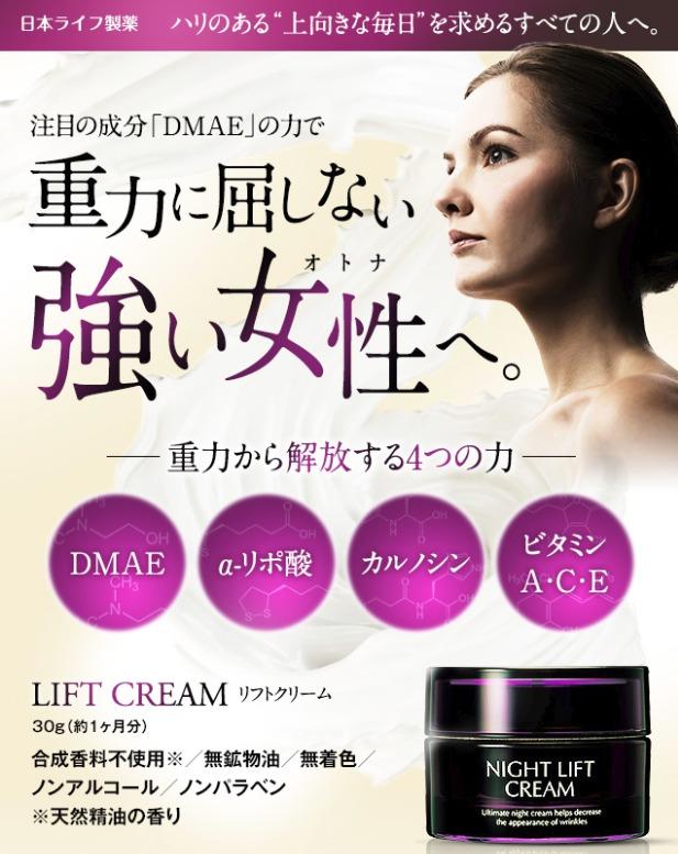 日本ライフ製薬リフトクリーム