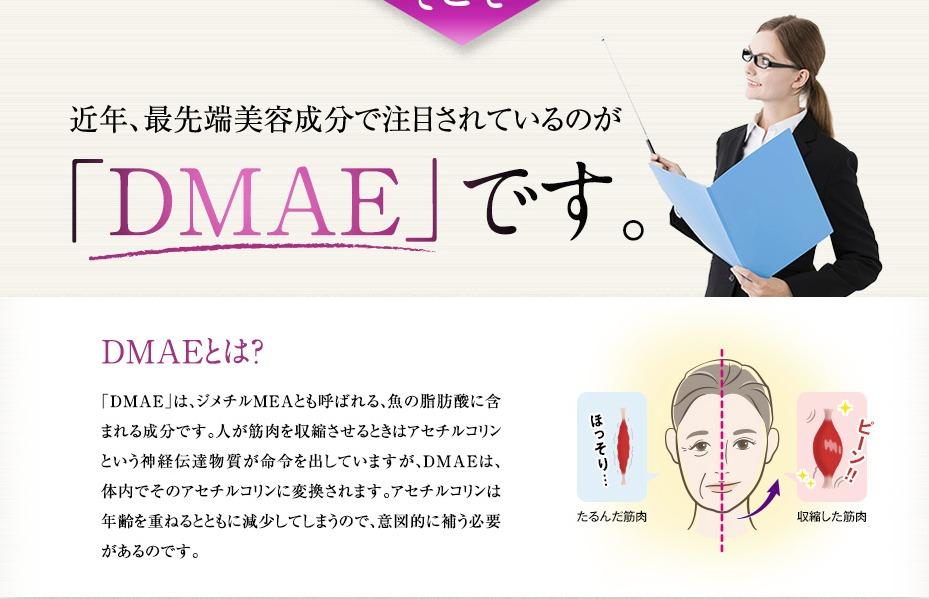 話題のたるみリフトアップ最先端美容成分「DMAE」をしっかり配合