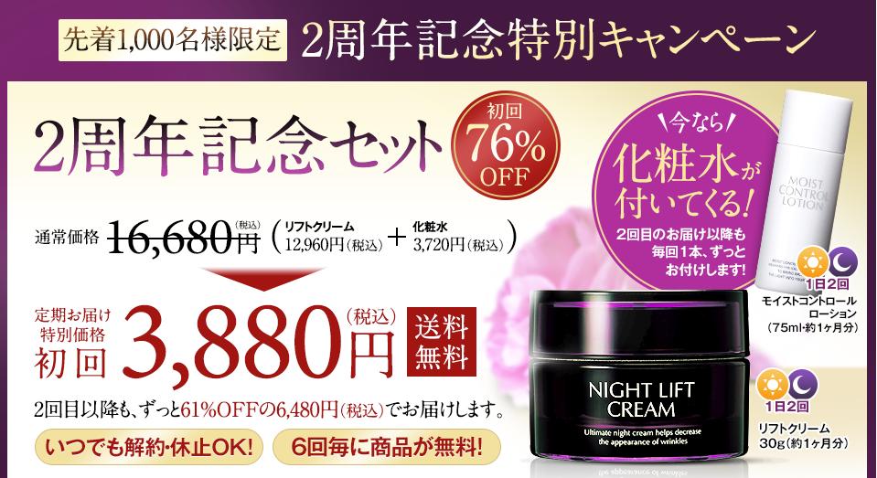 日本ライフ製薬リフトクリームキャンペーン