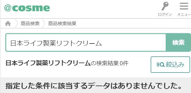 日本ライフ製薬リフトクリーム @cosme
