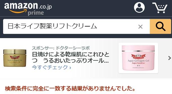 日本ライフ製薬リフトクリーム amazon
