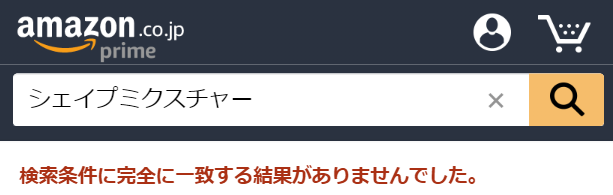シェイプミクスチャー Amazon