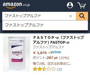 ファストップアルファ Amazon