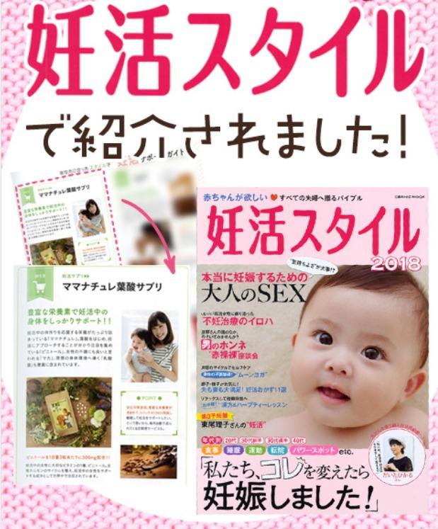 ママナチュレ葉酸サプリが妊活スタイル雑誌で紹介された
