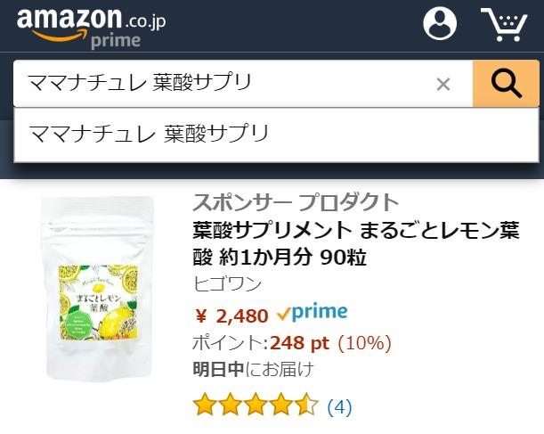 ママナチュレ 葉酸サプリ Amazon
