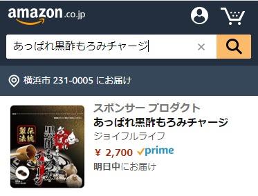 あっぱれ黒酢もろみチャージ Amazon