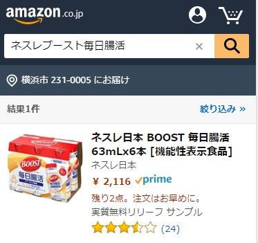 ネスレブースト毎日腸活 Amazon