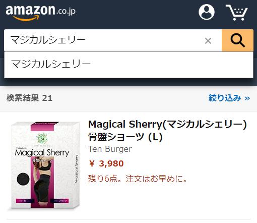 マジカルシェリー Amazon