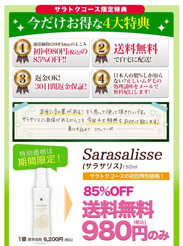サラサリスの最新キャンペーン!大特価