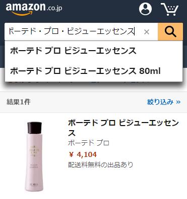 ボーテド・プロ・ビジューエッセンス Amazon